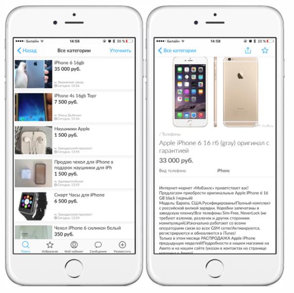 Мобильный Avito: возможности приложения для iPhone