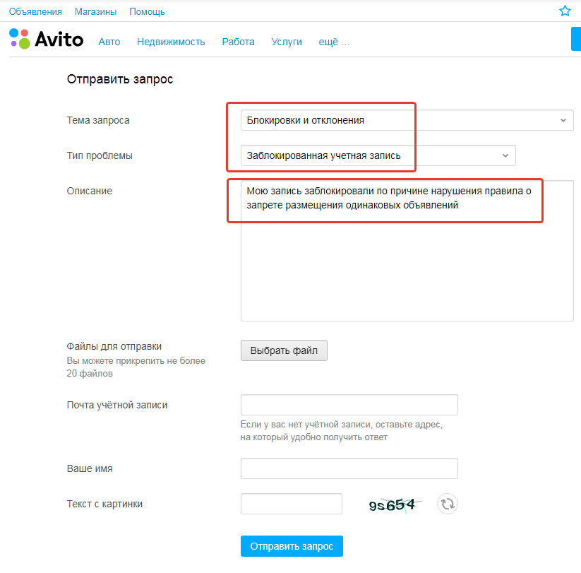 Как восстановить аккаунт на Avito