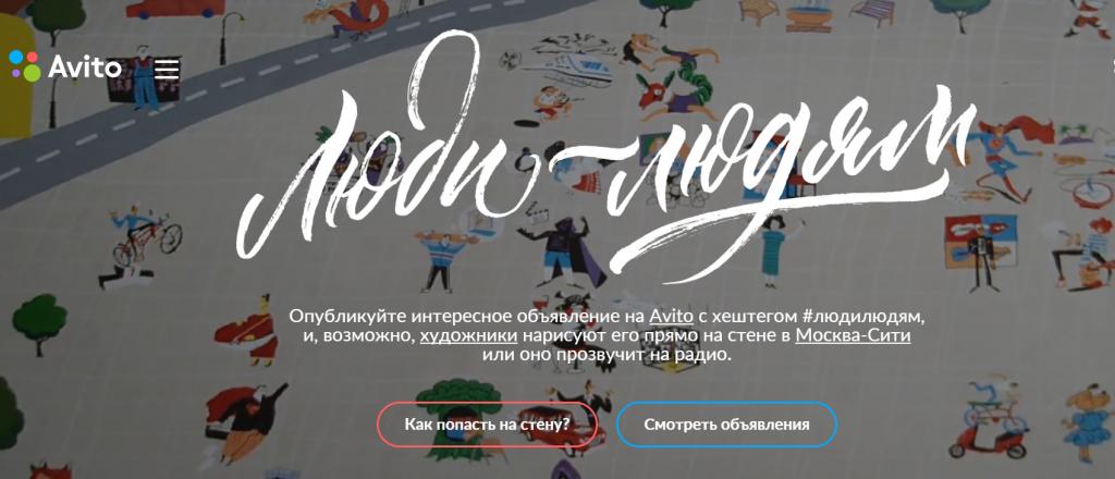 Юбилей Avito: 10 лет креатива