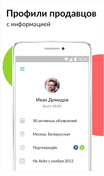 Мобильный Avito: возможности приложения для Android