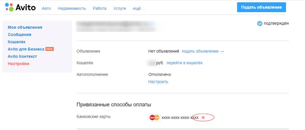 Способы оплаты услуг на Avito