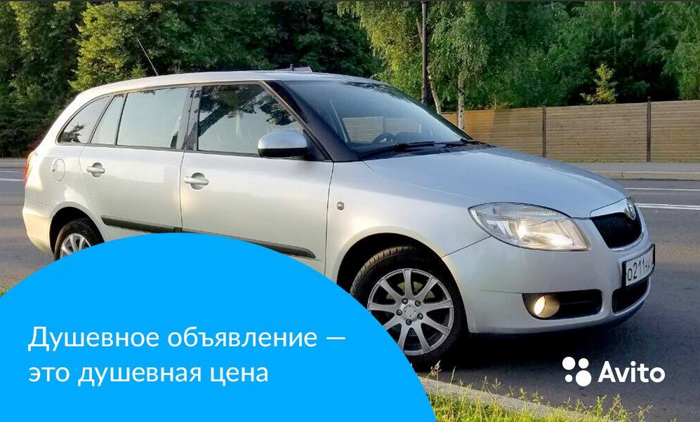 Продаем автомобиль на Avito