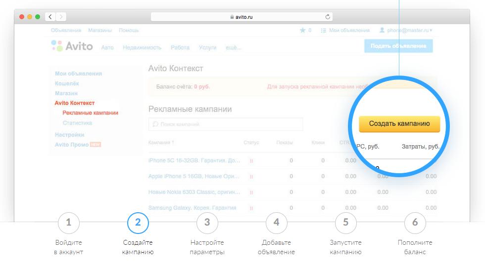 Avito Контекст – новая рекламная платформа