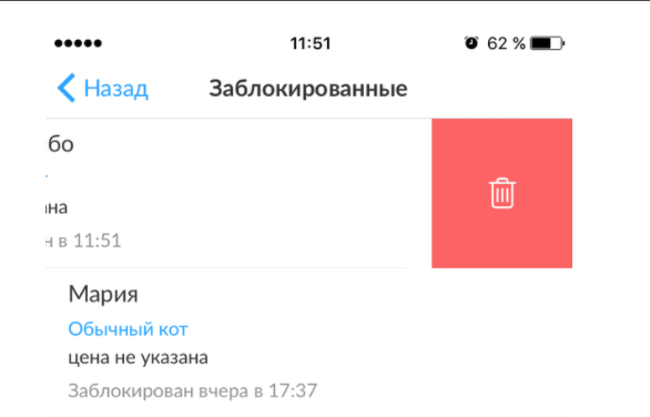 Сервис «Сообщения» для iPhone