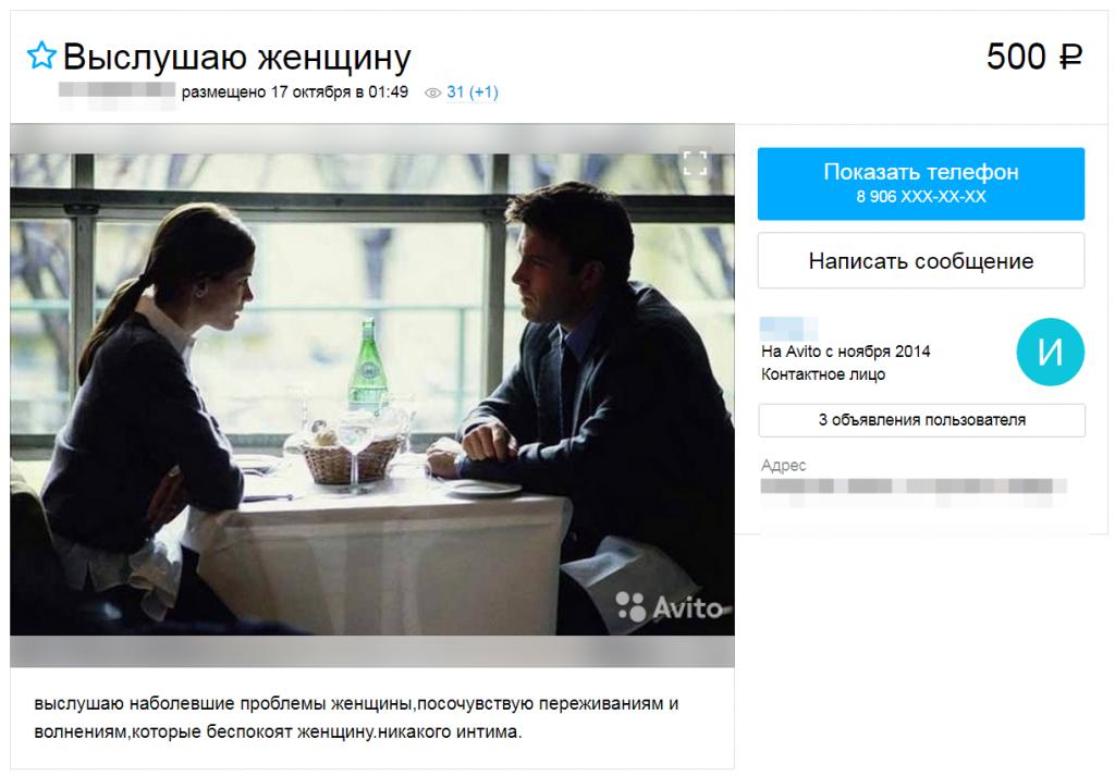 Объявления на Avito, которые поднимут вам настроение