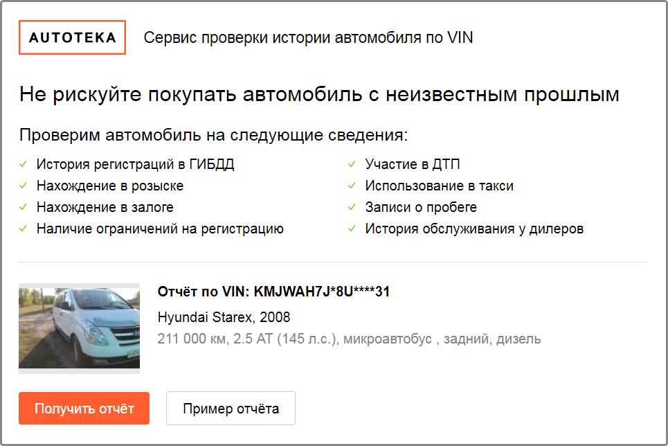 Проект Autoteka: проверяем автомобиль перед покупкой