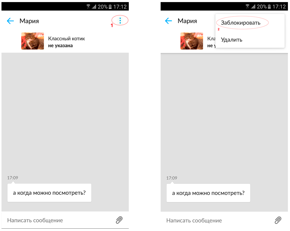 Сервис «Сообщения» для Android