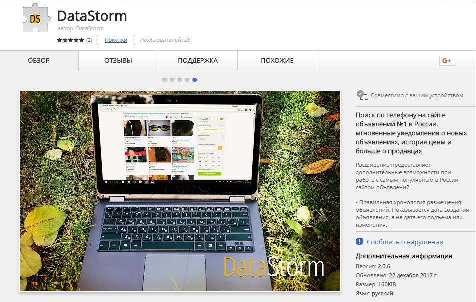 Обзор расширения DataStorm: всё тайное становится явным