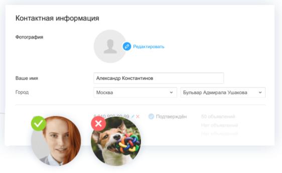 Публичный профиль на Avito: как завоевать доверие покупателей