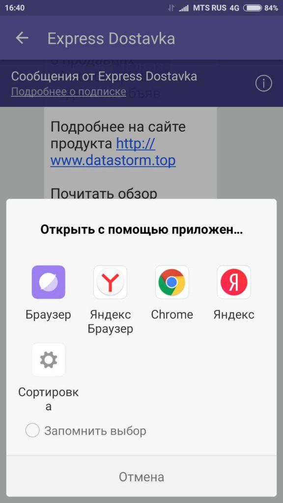 Мобильная версия расширения DataStorm