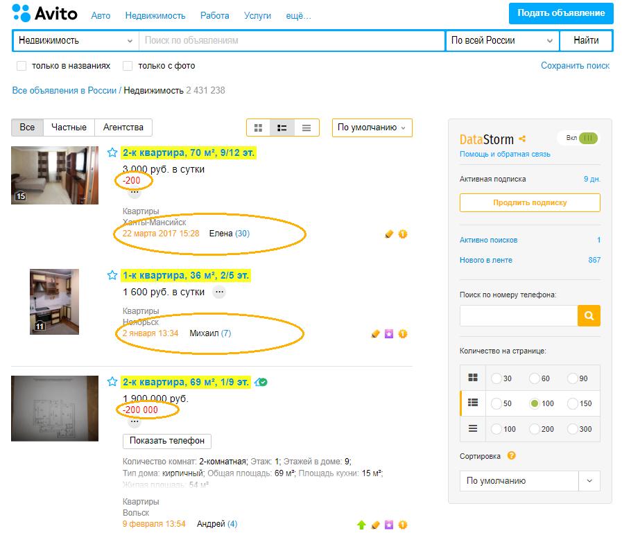 Разработчик о расширении для работы с Авито
