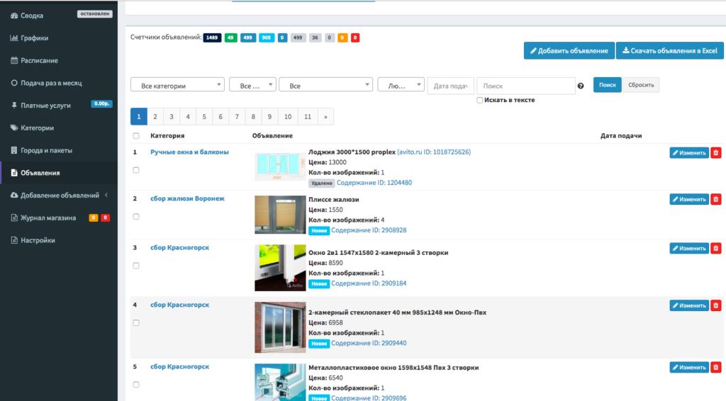 Service-A5client.ru - сервис для работы с Авито и Юла